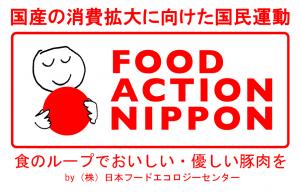 フード・アクション・ニッポンロゴ(J.FEC)1.1