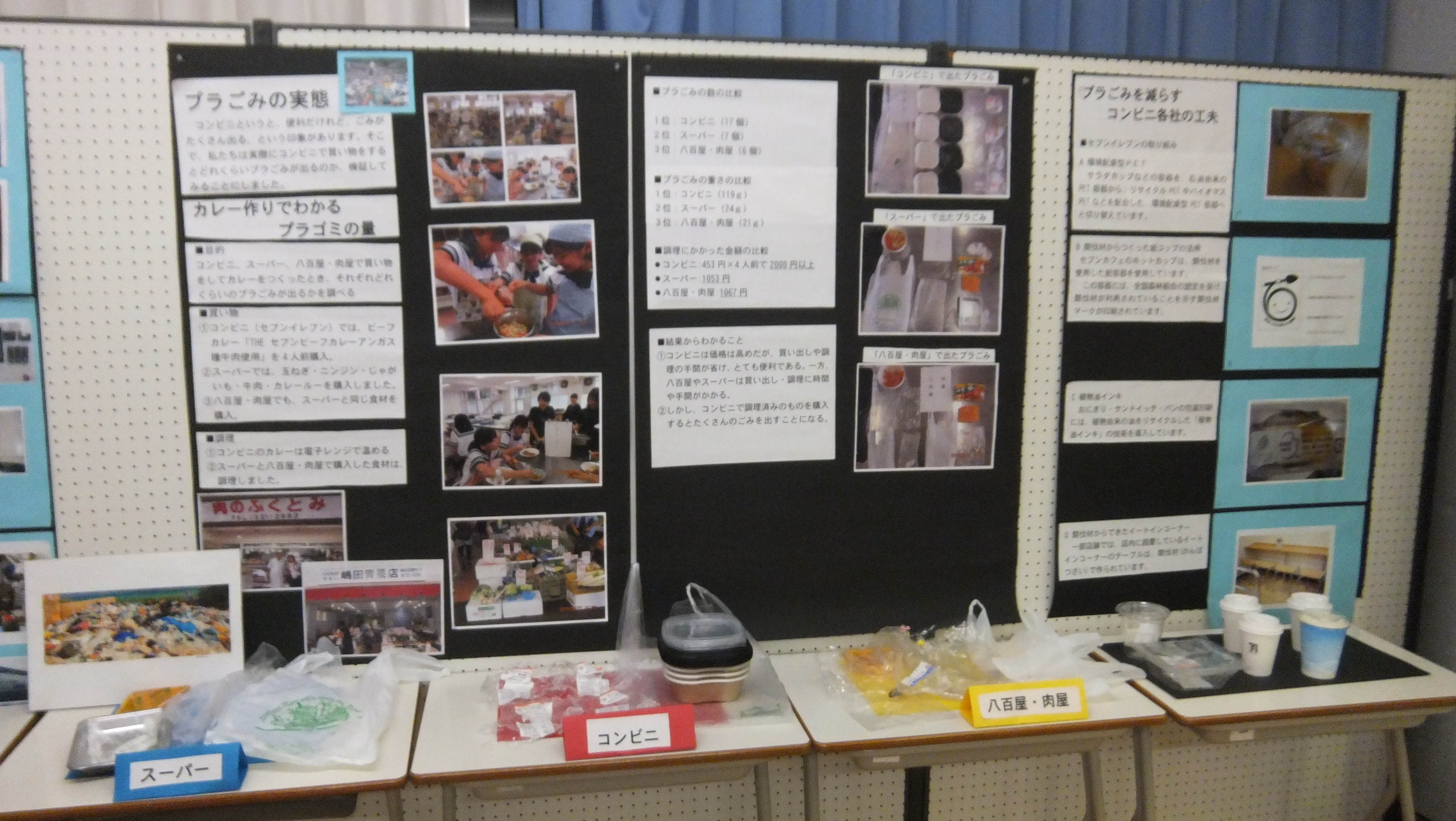 展示の様子 3